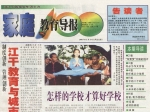 Image of China News featuring Errol