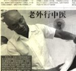 Image of Hang Zhou Daily Newspaper aticle on Tuina